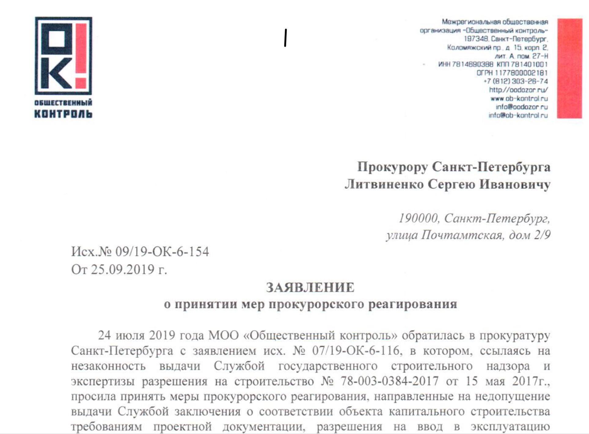 ЗАЯВЛЕНИЕ о принятии мер прокурорского реагирования Прокурору Санкт-Петербурга Литвиненко Сергею Ивановичу