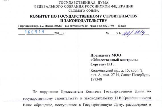 Ответ заместителя председателя Комитета по государственному строительству и законодательству Марданшина Р.М.