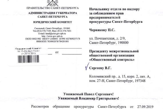 Ответ председателя Юридического комитета Администрации Губернатора Санкт-Петербурга Аксёнова Е.О. по вопросу несоответствия размещения объектов для размещения информации к Правилам благоустройства территории Санкт-Петербурга.