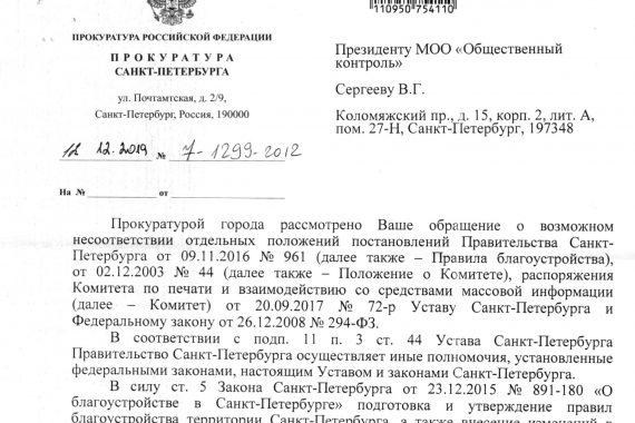 Ответ Прокуратуры СПб от 12.12.2019 ( на обращение в Прокуратуру СПб от 14.11.2019 ) по вопросу размещения рекламных конструкций.