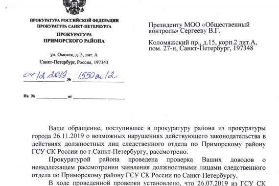 Ответ Прокуратуры Приморского от 04.12.2019 (на жалобу в Прокуратуру СПб от 22.10.2019)