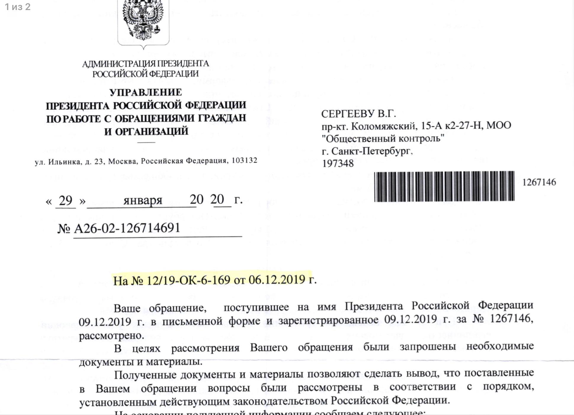 Ответ консультанта департамента по обеспечению деятельности Приемной Президента Российской Федерации по приему граждан Матюшенко С. На обращение поступившее на имя Президента Российской Федерации