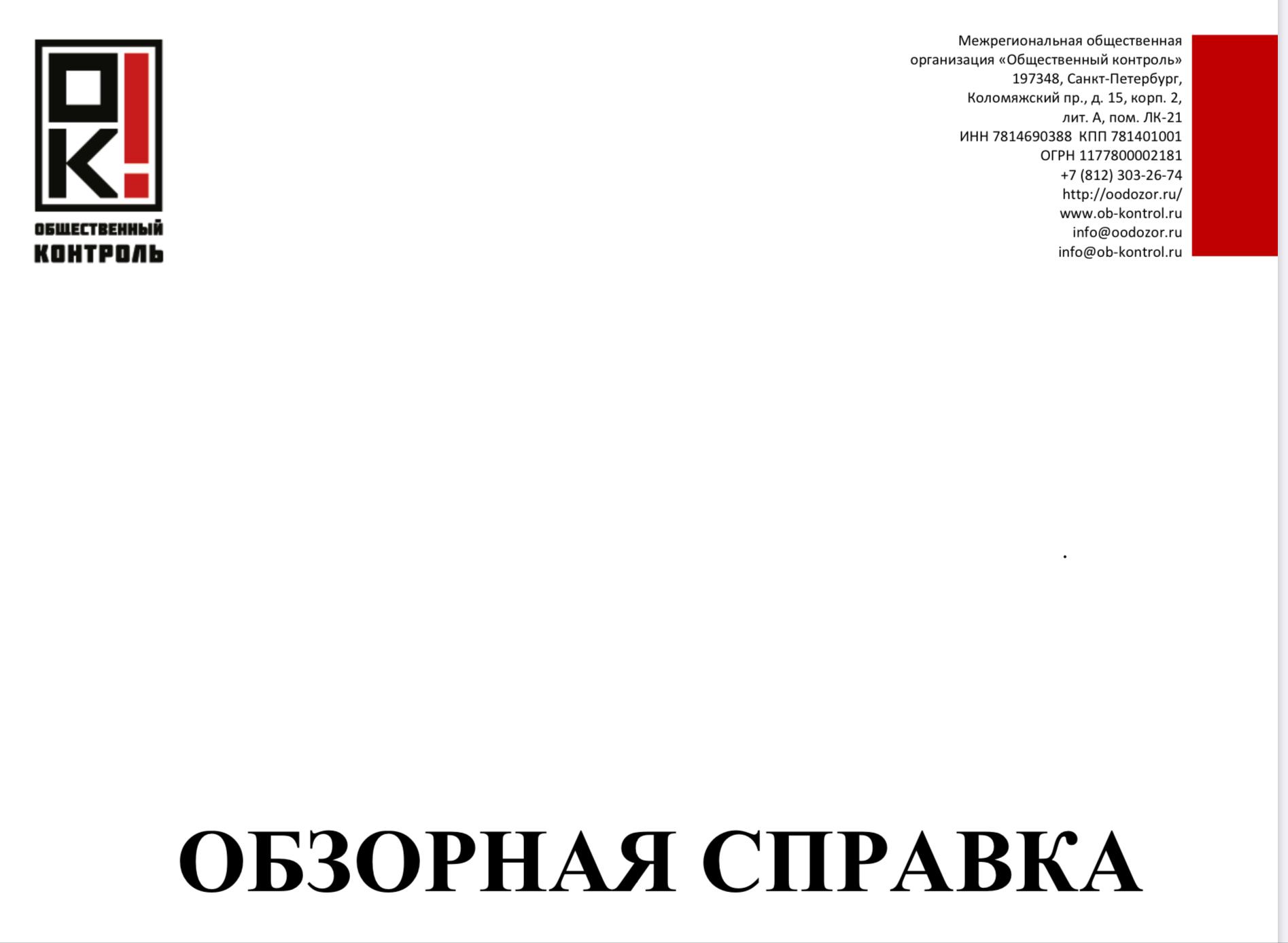 Все полученные ответы на обращения в ГД РФ, Совет Федерации РФ от 05.11.2020 по обзорной справке по социальным объектам (Лиственная ул.)