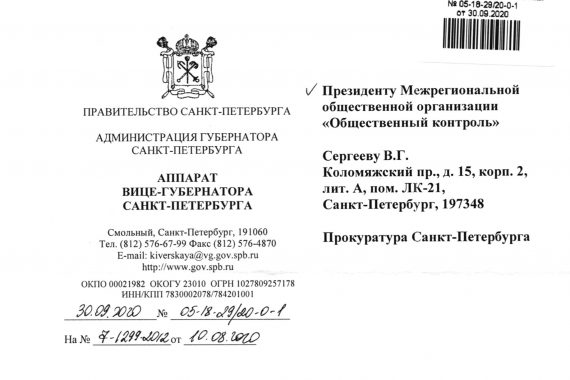 Ответ начальник аппарата вице-губернатора СПб Линченко на обращение в Прокуратуру СПб от10.08.2020 по вопросу возможных нарушений законодательства в сфере строительства