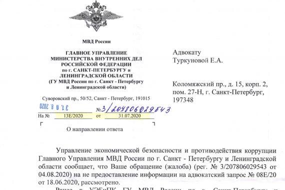 Ответ Врио начальника Управления экономической безопасности и противодействия коррупции Кузяева А.В. на жалобу №3/207806029543 от 04.08.2020, на не предоставлении информации на адвокатский запрос .