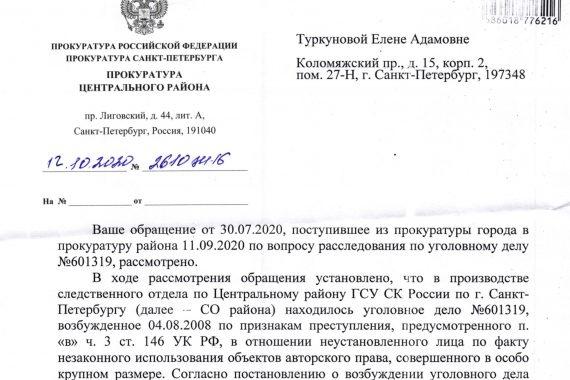 Ответ заместителя прокурора Центрального района Санкт-Петербурга младшего советника юстиции Калугина И.С. По вопросу расследования уголовного дела по признакам преступления по факту незаконного использования объектов авторского права, совершенного в особо крупном размере, в отношении не установленного лица.