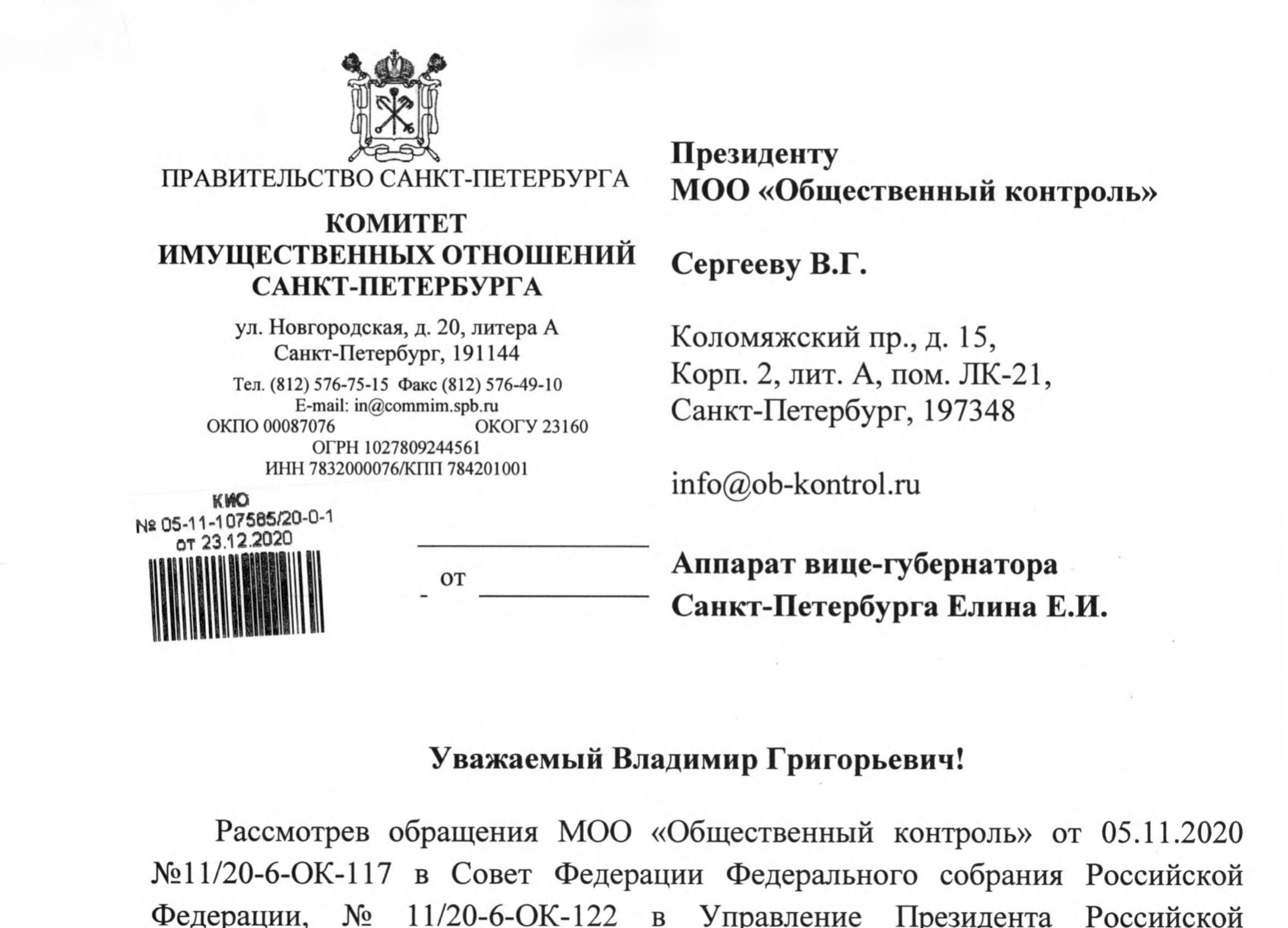 Ответ из Комитета имущественных отношений Санкт-Петербурга по вопросу застройки территории Санкт-Петербурга.