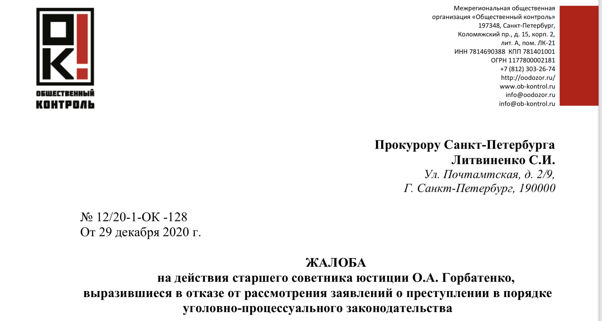 ЖАЛОБА Прокурору Санкт-Петербурга Литвиненко С.И. на действия старшего советника юстиции О.А. Горбатенко, выразившиеся в отказе от рассмотрения заявлений о преступлении в порядке уголовно-процессуального законодательства