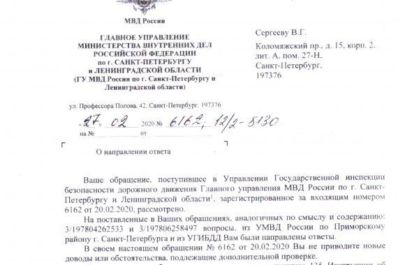 Ответ заместителя Управления Государственной инспекции безопасности дорожного движения Воронцова А.Б.  На обращение от 20.02.2020