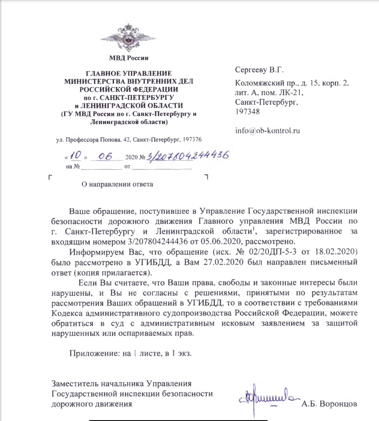 Ответ заместителя Управления Государственной инспекции безопасности дорожного движения Воронцова А.Б.  На обращение от 05.06.2020.