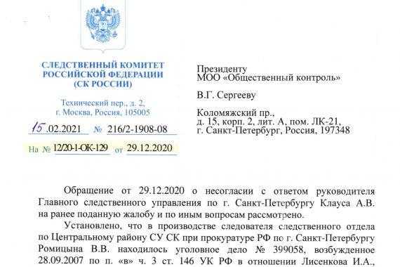 Ответ руководителя второго отдела управления контроля за следственными органами СК России Машохи С.В.
