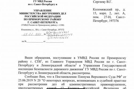 Ответ заместителя начальника полиции по охране общественного порядка Амосенок А.В.