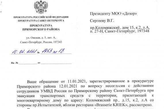Ответ заместителя прокурора Приморского района юриста 1 класса Куницкого М.П. На обращение от 11.01.2021