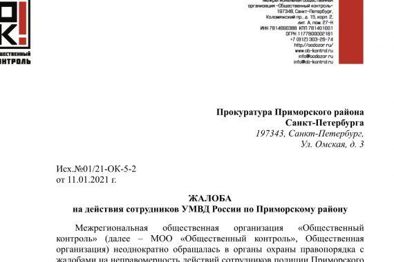 ЖАЛОБА в Прокуратуру Приморского района Санкт-Петербурга на действия сотрудников УМВД России по Приморскому району