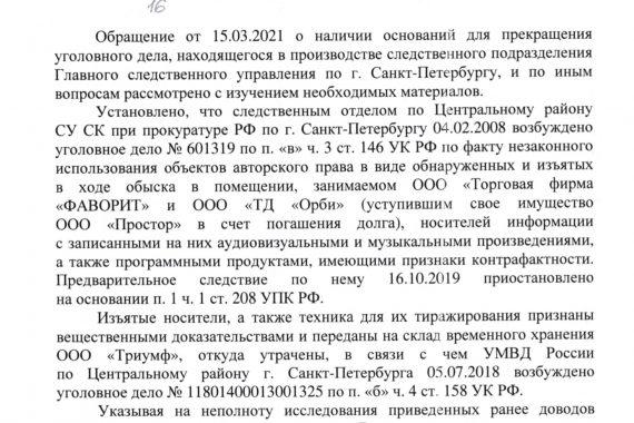 Ответ руководителя шестого отдела управления контроля за следственными органами СК России Фишмана А.М. На обращение о наличии оснований для прекращения уголовного дела от 15.03.2021 г.
