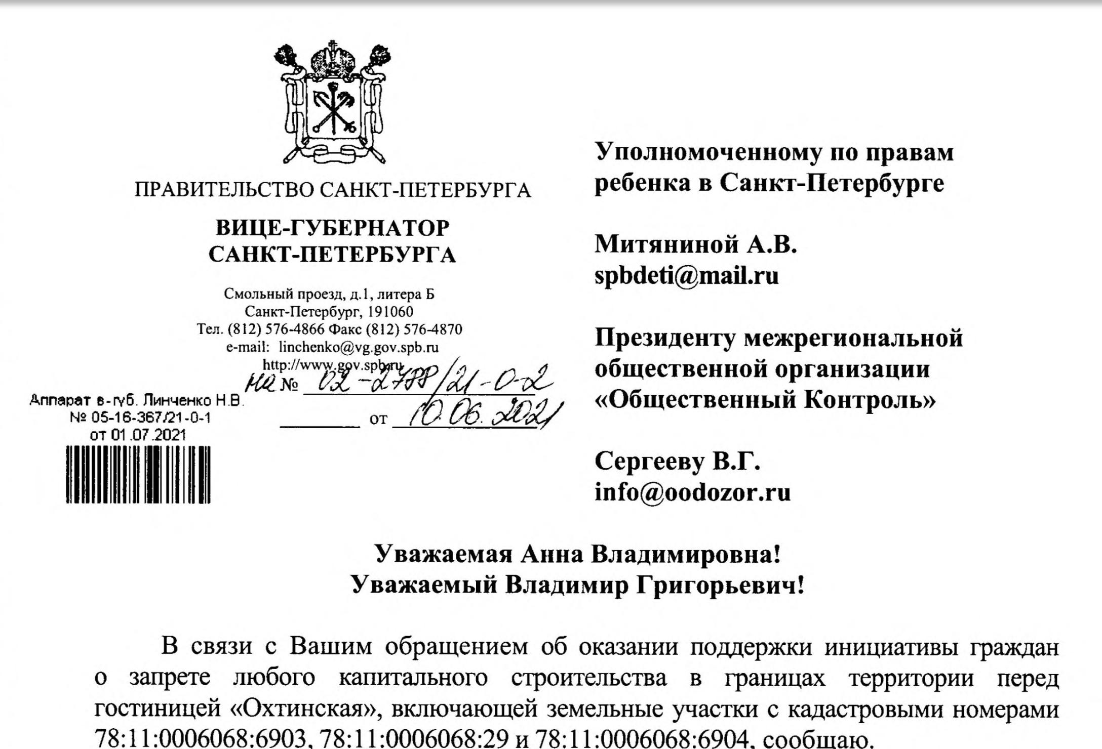 Ответ вице-губернатора Линченко Н.В. об оказании поддержки инициативы граждан о запрете любого капитального строительства в границах территории Охтинского мыса.